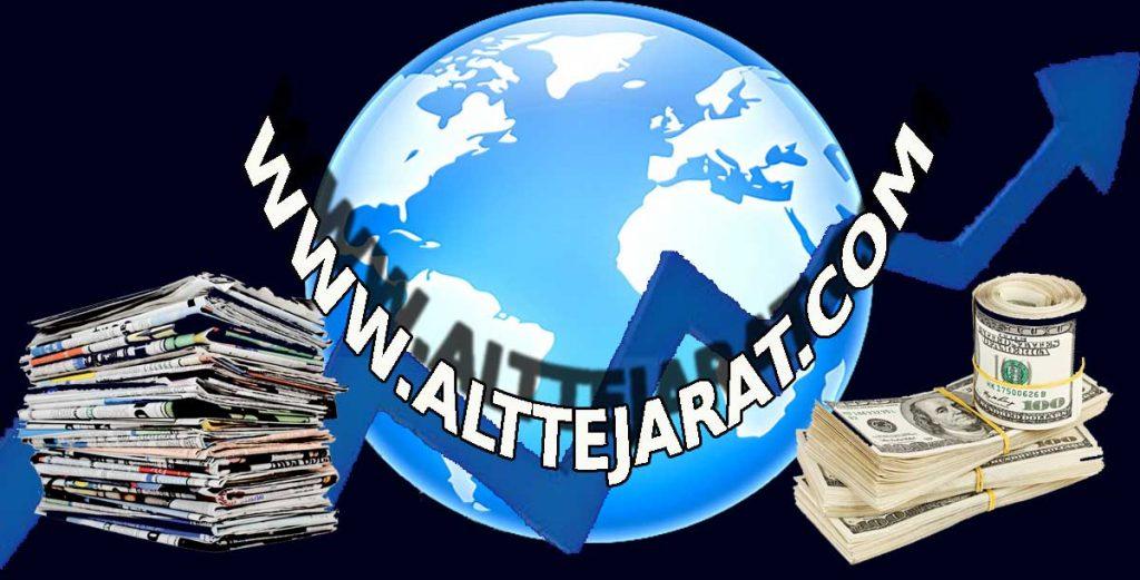 اخبار الاقتصاد والتجارة موقع التجارة ويب WWW.ALTTEJARAT.COM