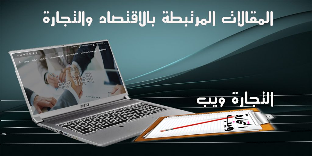 المقالات الإقتصادية والتجارية موقع التجارة ويب www.alttejarat.com