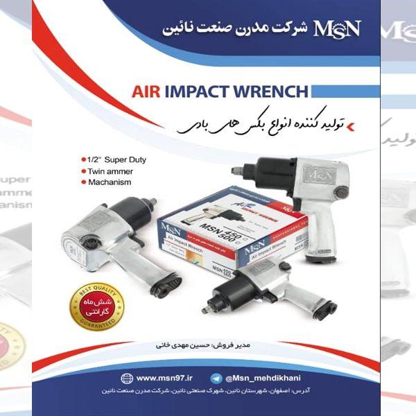 مفك الهواء(air impact wrench)شركة مدرن صنعت نايين التجارة ويب www.alttejarat.com