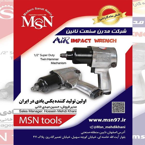 مفك الهواء(air impact wrench)شركة مدرن صنعت نويين التجارة ويب www.alttejarat.com