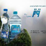 توتر - المياه المعدنية - شركة آرسو خزر - موقع التجارة ويب www.alttejarat.com