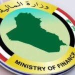 المالية العراقية موقع التجارة ويب - ww.alttejarat.com
