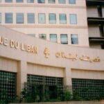 مصرف لبنان موقع التجارة ويب www.alttejarat.com أخبار الاقتصاد