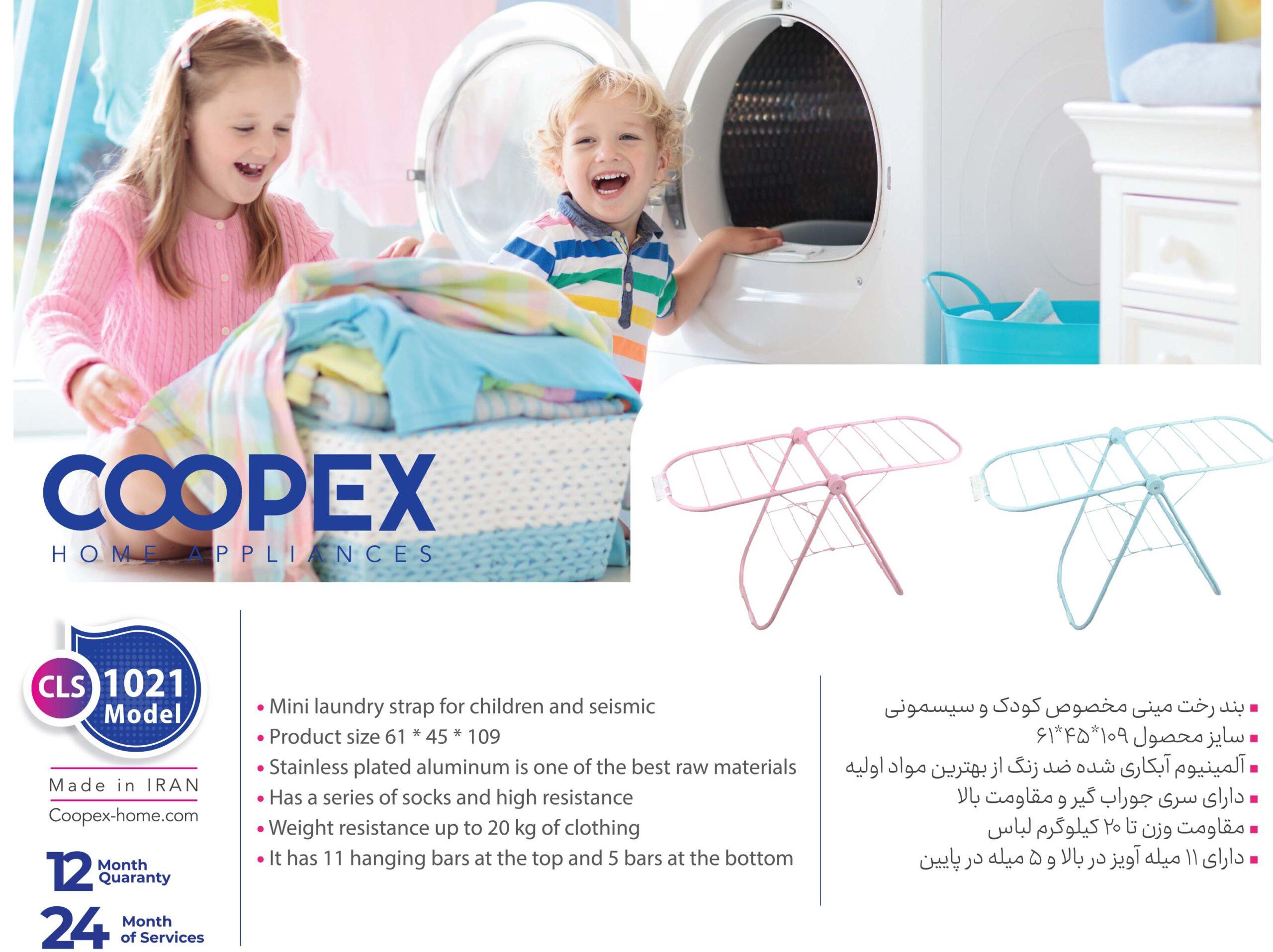 منشر الغسيل - شركة كوبكس للأجهزة المنزلة