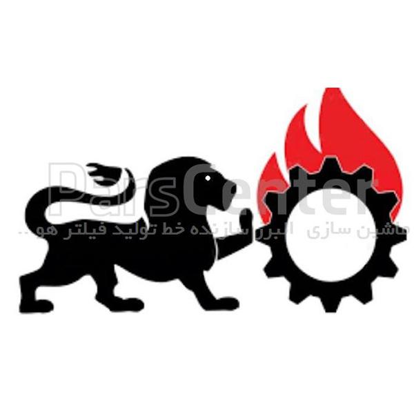 شركة البرز ماشين پاسارگاد – المنتجات الإيرانية - موقع التجارة ويب
